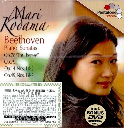 [수입] 베토벤 : 피아노 소나타 [SACD Hybrid+DVD]