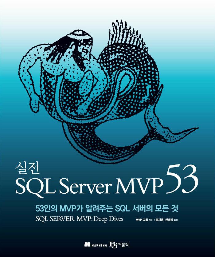 (실전) SQL Server MVP 53 : 53인의 MVP가 알려주는 SQL 서버의 모든 것