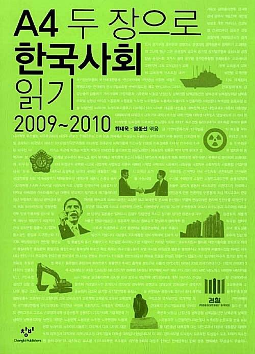 A4 두 장으로 한국사회 읽기 2009-2010