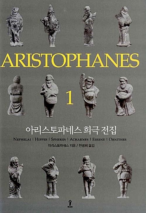 아리스토파네스 희극전집 1