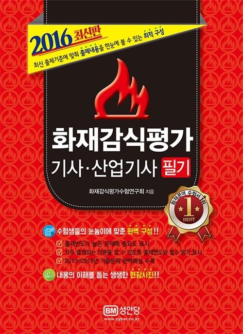 2016 화재감식평가 기사.산업기사 필기