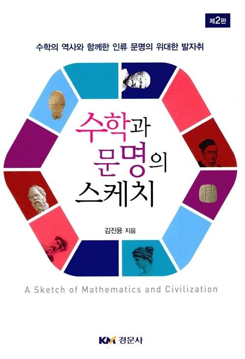 수학과 문명의 스케치
