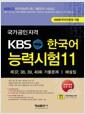[중고] KBS 한국어능력시험 11