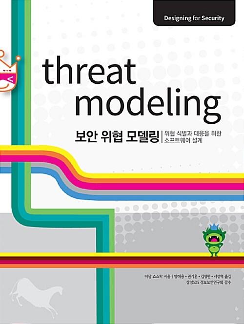 보안 위협 모델링 Threat Modeling
