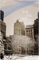 뉴욕, 겨울 사랑: 당신의 선택
