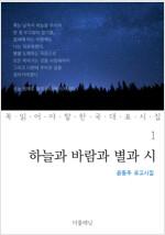 하늘과 바람과 별과 시 : 윤동주 유고시집 - 꼭 읽어야 할 한국 대표 시집 01