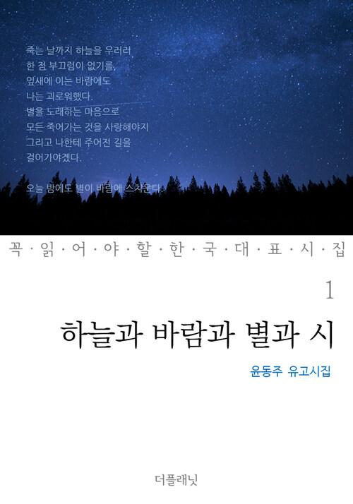 [세트] 꼭 읽어야 할 한국 대표 시집 (전3권)