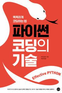 Effective Python 이펙티브 파이썬 : 파이썬 코딩의 기술