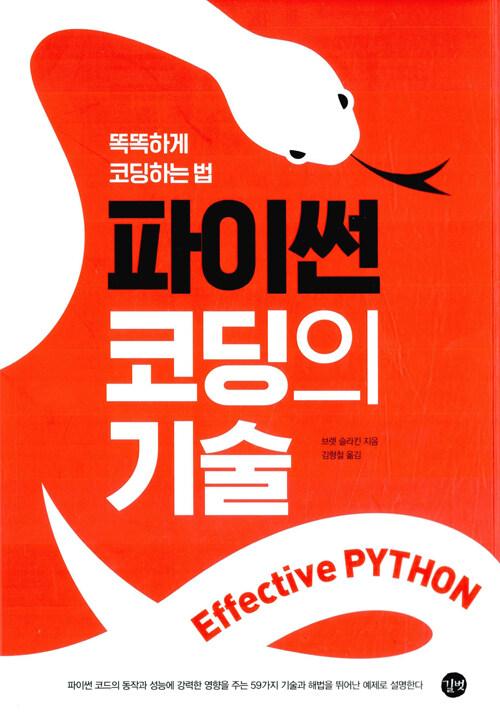 파이썬 코딩의 기술 : 똑똑하게 코딩하는 법