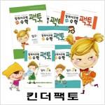 [매스티안] 창의사고력수학 킨더팩토 [5세-6세] [전4권]