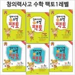 [개정신판][매스티안]창의력사고력수학 팩토 1레벨 6권세트(전6권)