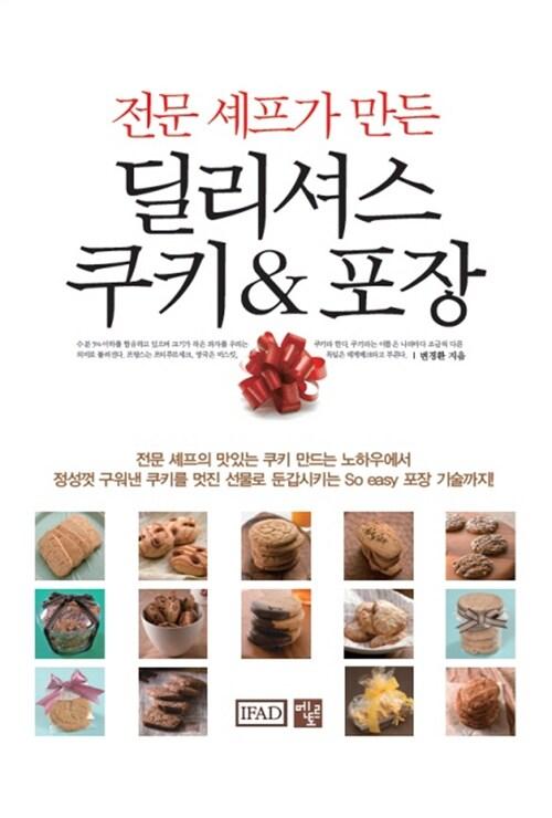 [중고] 딜리셔스 쿠키 & 포장