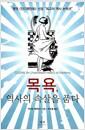 [중고] 목욕, 역사의 속살을 품다