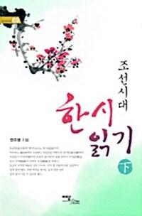 조선시대 한시 읽기 - 하
