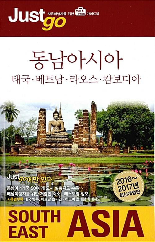 저스트 고 동남아시아 (2016~2017 최신개정판) : 태국.베트남.라오스.캄보디아