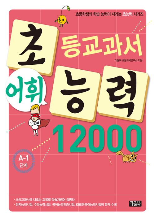 어휘력 12000 A-1