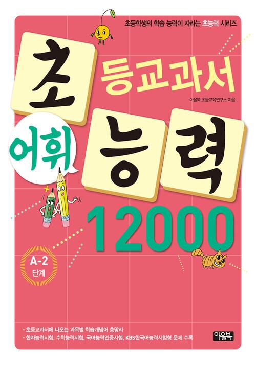 어휘력 12000 A-2