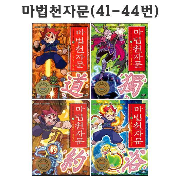 [링거치대증정][아울북]마법천자문 41번-44번 (전4권)(한자카드포함)