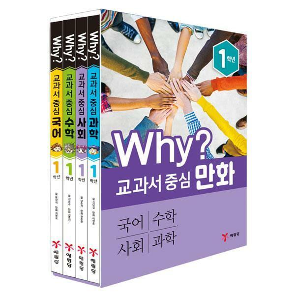 [노트1권증정][예림당]Why 와이 교과서 중심 1학년 시리즈 4권 세트