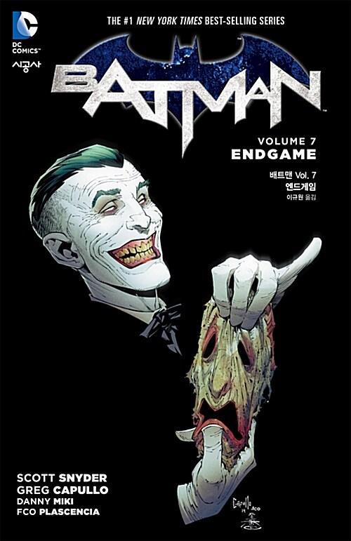 (뉴 52) 배트맨 7 : 엔드 게임