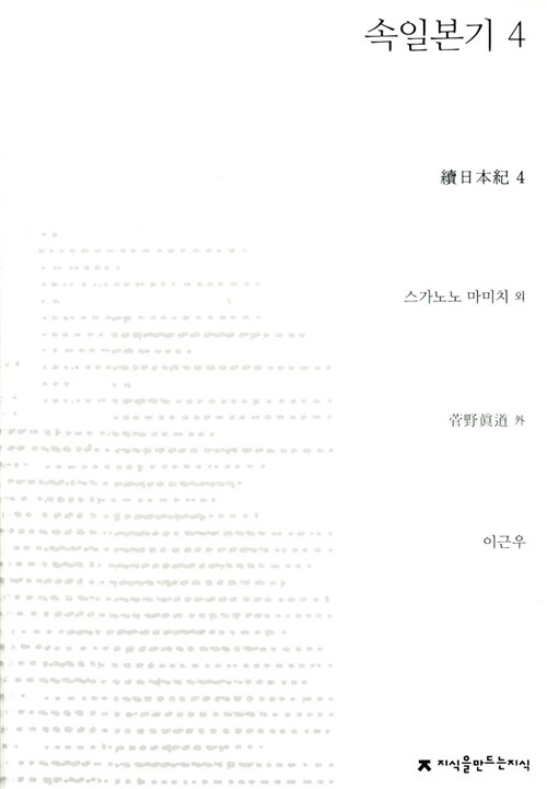 속일본기 4