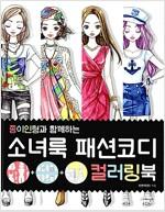 소녀룩 패션코디 컬러링북