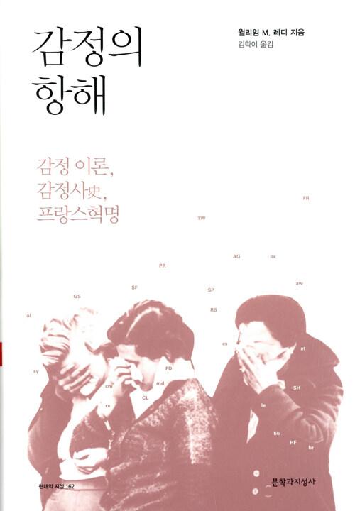 감정의 항해 : 감정 이론, 감정사(史), 프랑스혁명