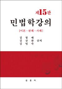 민법학강의 : 이론·판례·사례 제15판