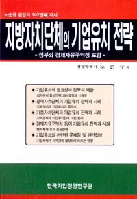 지방자치단체의 기업유치 전략 : 정부와 경제자유구역청 포함