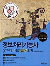 2011 속에 多 있다 정보처리기능사 실기 대비서 & 동영상 강의