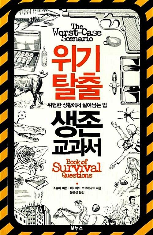 위기 탈출 생존 교과서