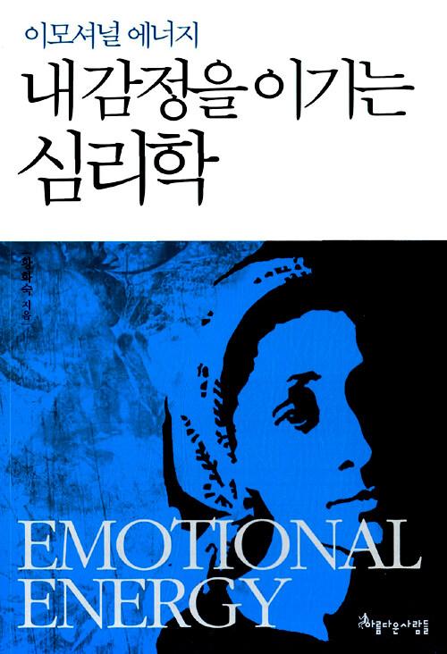(이모셔널 에너지) 내 감정을 이기는 심리학