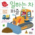 아기지능방 : 일하는 차 퍼즐