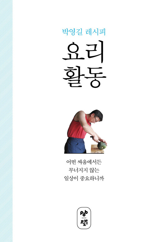 요리 활동 : 박영길 레시피
