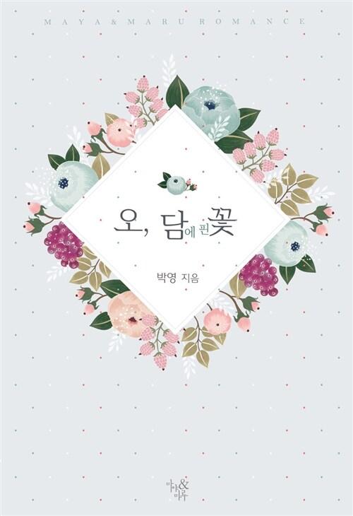 [중고] 오, 담에 핀 꽃