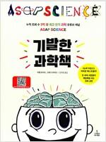 기발한 과학책