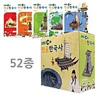 EBS 만공 한국사 1~52 세트 - 52권