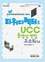 [중고] 파워디렉터로 UCC 동영상 편집 고수되기