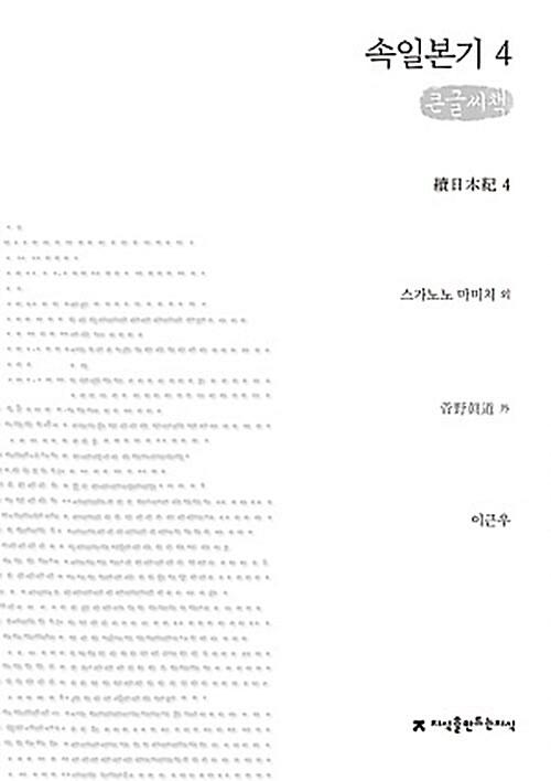 속일본기 4 (큰글씨책)