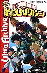 僕のヒ-ロ-アカデミア公式キャラクタ-ブック Ultra Archive (ジャンプコミックス) (コミック)
