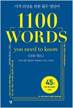 지적 리딩을 위한 필수 영단어 1100 WORDS you need to know