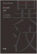 하나만의 선택 - 박이문 인문학 전집 01