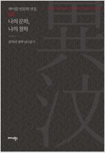 나의 문학, 나의 철학 - 박이문 인문학 전집 02