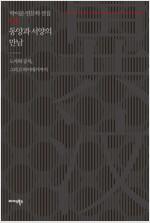동양과 서양의 만남 - 박이문 인문학 전집 03