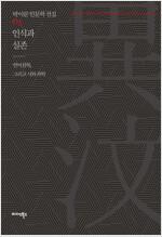 인식과 실존 - 박이문 인문학 전집 05