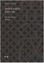 생태학적 세계관과 문명의 미래 - 박이문 인문학 전집 08