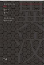 둥지의 철학 - 박이문 인문학 전집 09