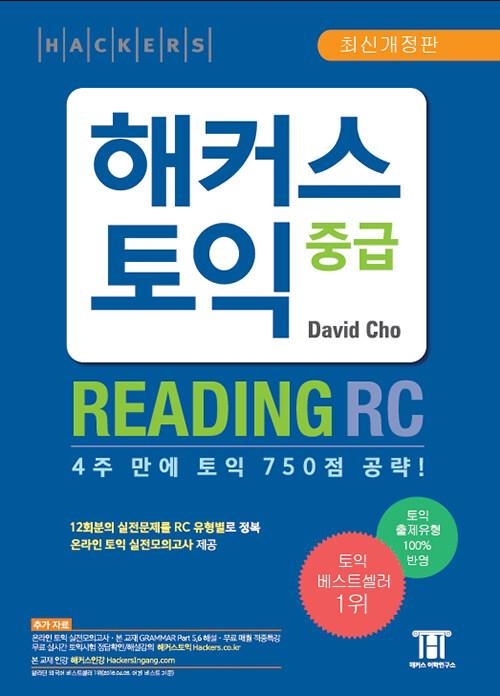 해커스 신토익 중급 리딩 RC (Hackers TOEIC RC)