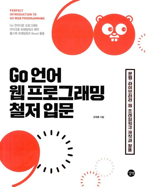 Go 언어 웹 프로그래밍 철저 입문 : 문법·라이브러리·웹 프레임워크 제작과 활용