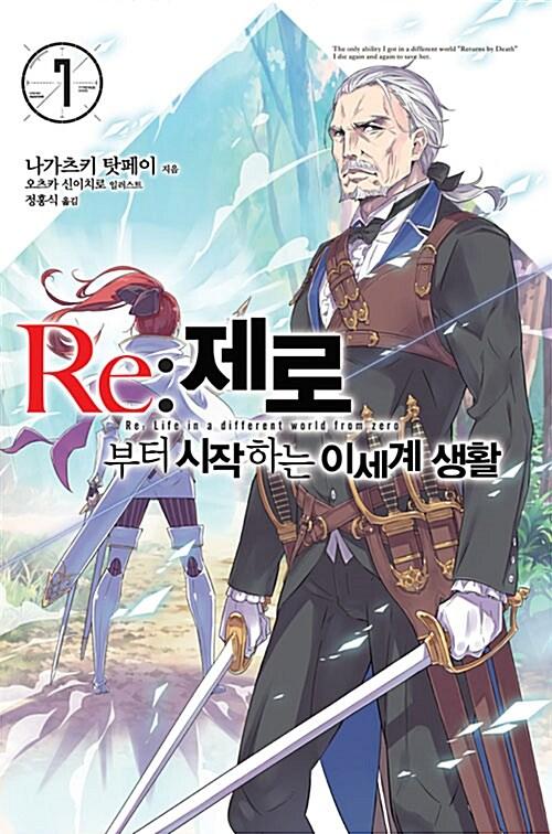 Re : 제로부터 시작하는 이세계 생활 7